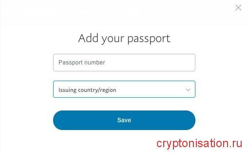 Добавить паспорт на PayPal