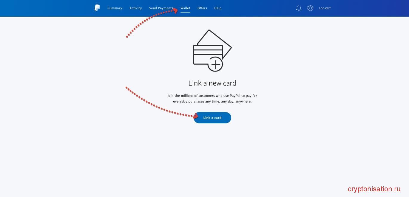 Добавить карту на PayPal